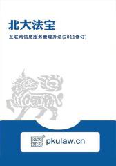 互联网信息服务管理办法(2011修订)