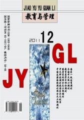 教育与管理 月刊 2011年12期(电子杂志)(仅适用PC阅读)