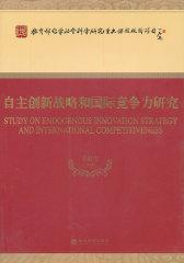 自主创新战略和国际竞争力研究