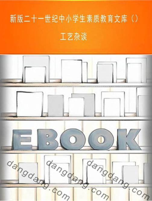 新版二十一世纪中小学生素质教育文库()工艺杂谈