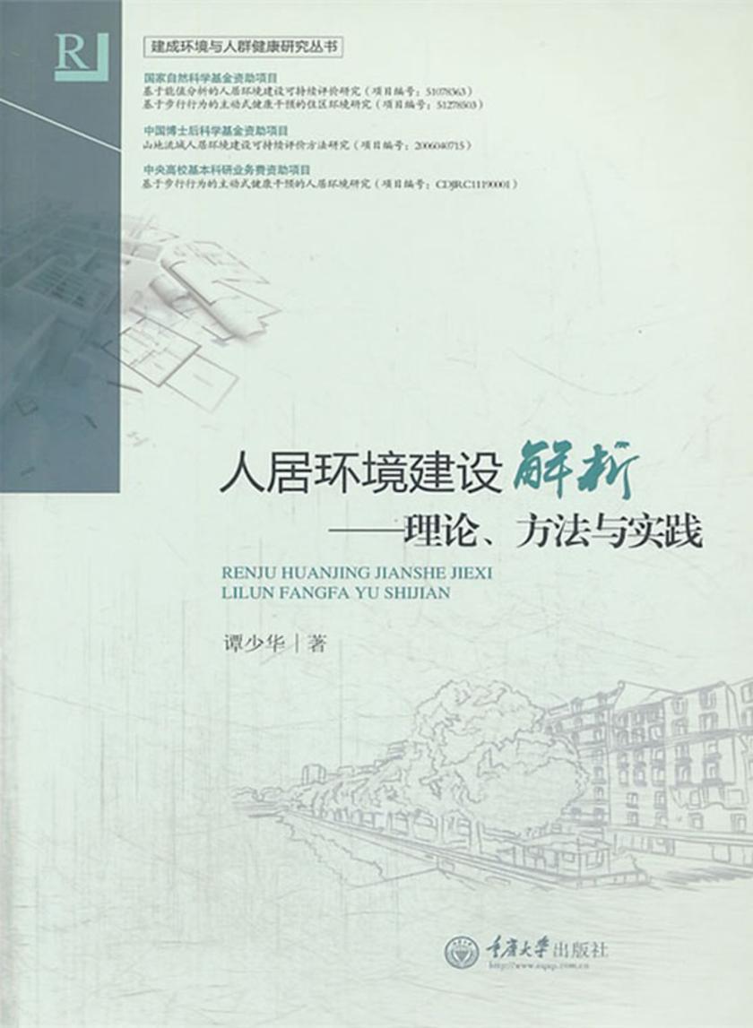 人居环境建设解析——理论、方法与实践