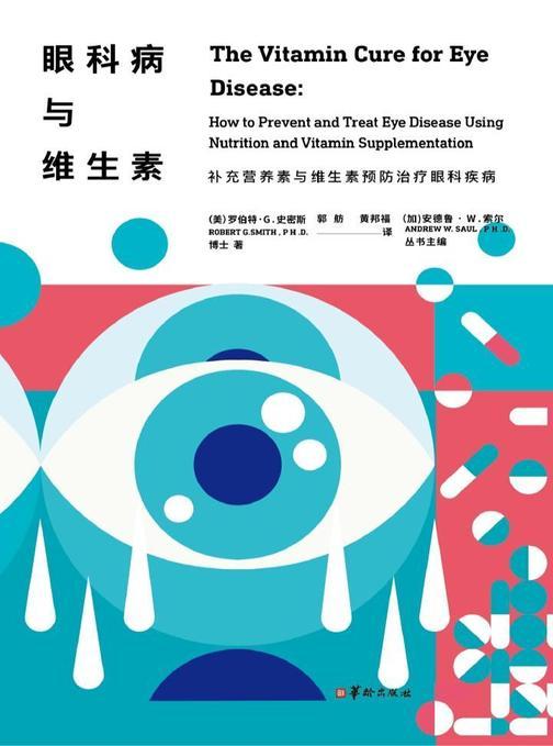 眼科病与维生素