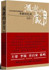 流逝的岁月:李新回忆录(试读本)