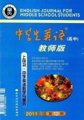 中学生英语·教师版 月刊 2011年12期(电子杂志)(仅适用PC阅读)