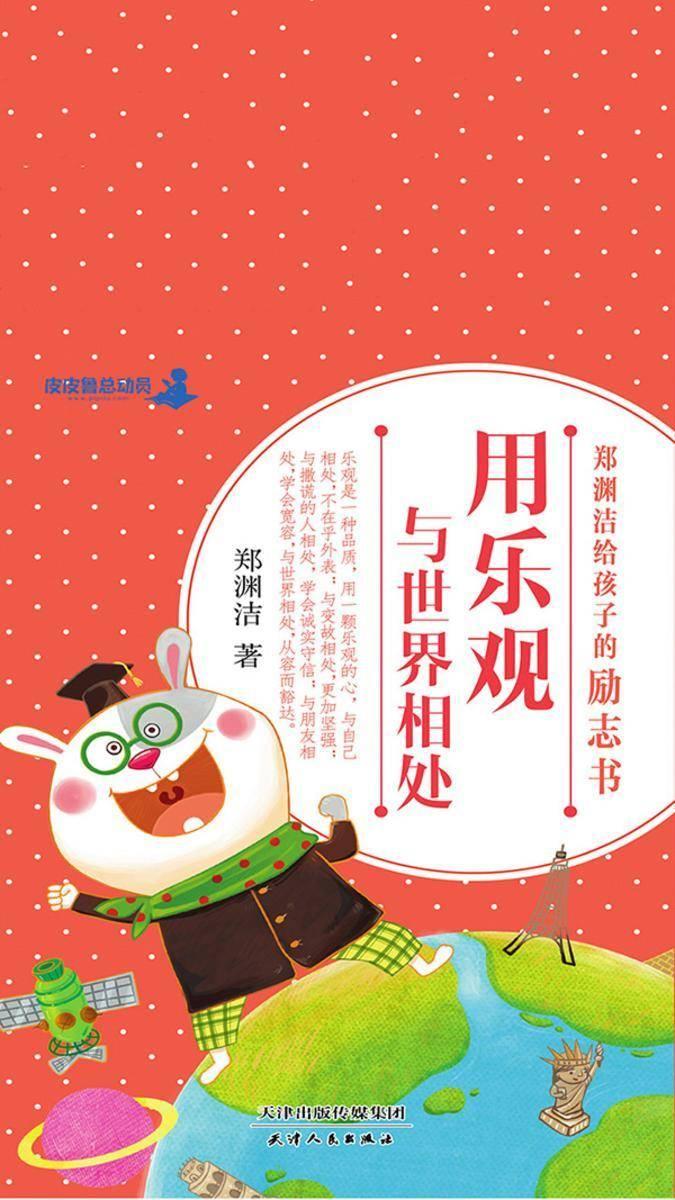 郑渊洁给孩子的励志书(3):用乐观与世界相处
