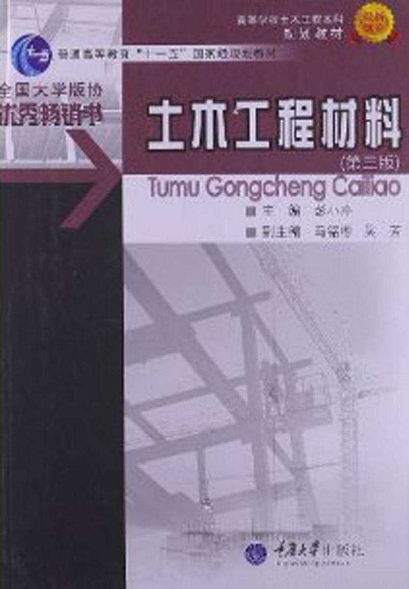 土木工程材料(第三版)