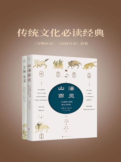 传统文化必读经典《万物有灵》《山海百灵》套装
