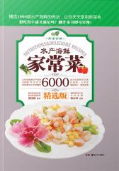 水产海鲜家常菜(仅适用PC阅读)