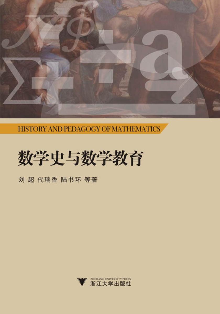 数学史与数学教育(仅适用PC阅读)
