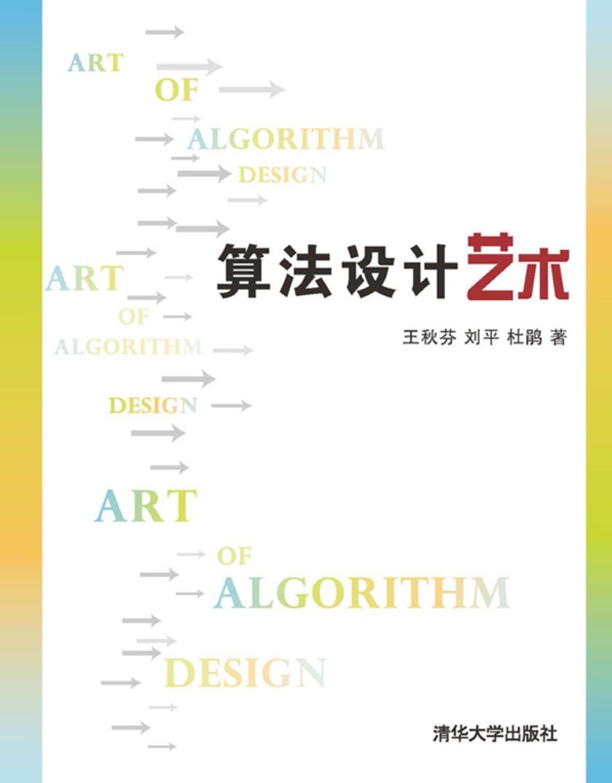 算法设计艺术