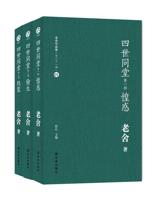 四世同堂(老舍作品集)(套装共3册)