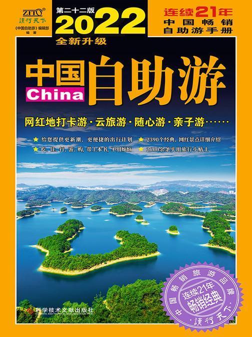 《中国自助游》2022全新升级版(畅销21年,一直被模仿,从未被超越!这里是中国,我们的大好河山!)