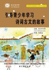 [3D电子书]圣才学习网·引导青少年的千万个学习故事:引导青少年学习诗词古文的故事(仅适用PC阅读)