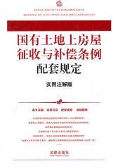 国有土地上房屋征收与补偿条例配套规定:实用注解版