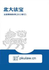 出版管理条例(2013修订)