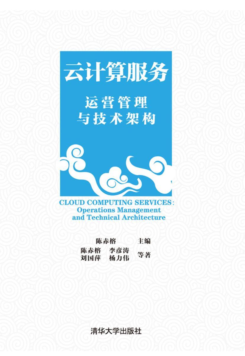 云计算服务——运营管理与技术架构(仅适用PC阅读)