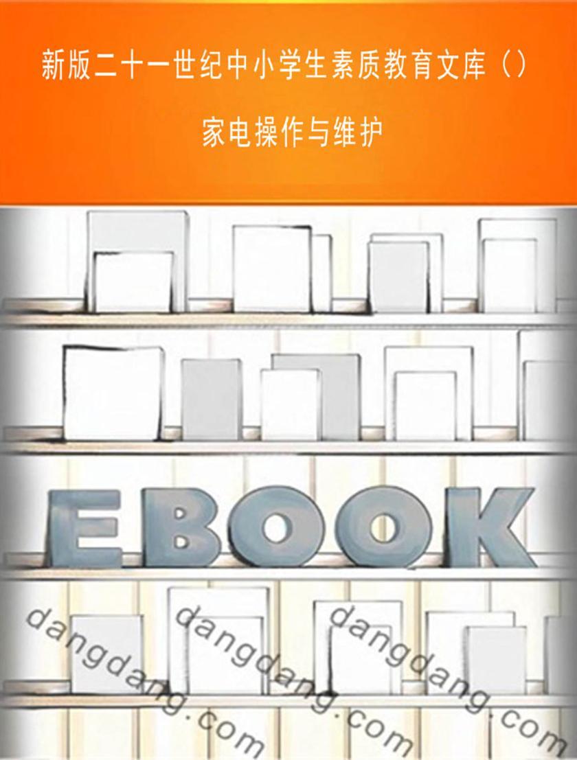 新版二十一世纪中小学生素质教育文库()家电操作与维护