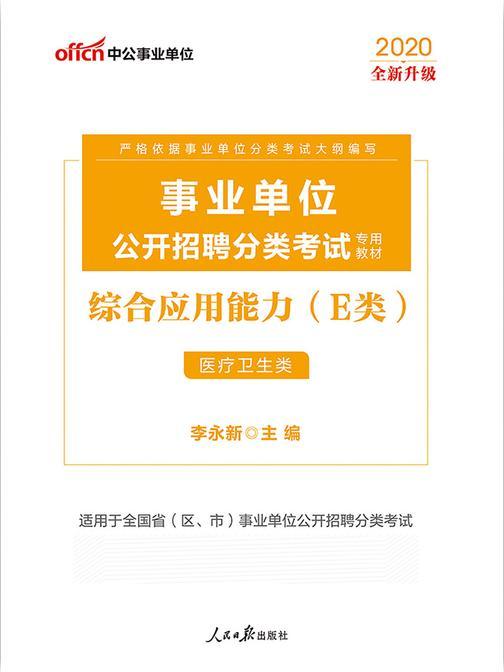 中公2020事业单位公开招聘分类考试专用教材综合应用能力(E类)(全新升级)