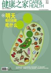 健康之家 月刊 2011年11期(电子杂志)(仅适用PC阅读)