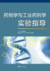 药剂学与工业药剂学实验指导