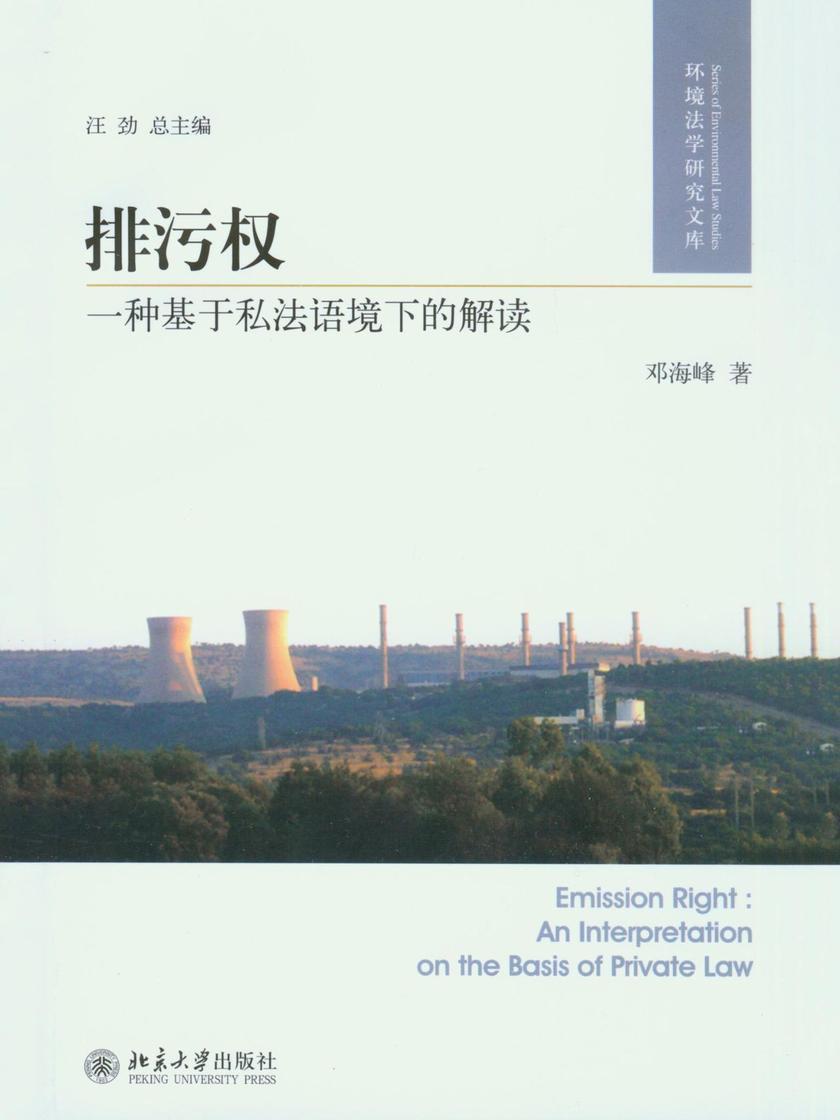 排污权:一种基于私法语境下的解读