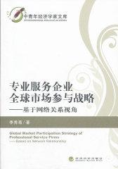 专业服务企业全球市场参与战略:基于网络关系视角(仅适用PC阅读)