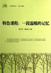 特色课程:一段温暖的记忆 (上海市提升中小学(幼儿园)课程领导力行动研究项目成果丛书)