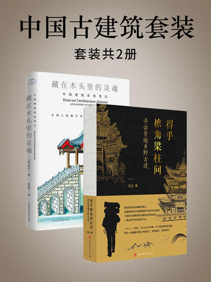 中国古建筑套装共2册:寻访晋南乡野古建+中国建筑彩绘笔记