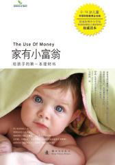 家有小富翁:给孩子的  本理财书(试读本)