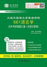 大连外国语大学英语学院661语言学历年考研真题汇编(含部分答案)