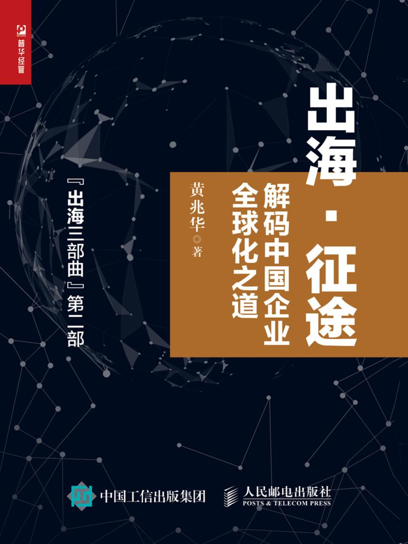 出海·征途——解码中国企业全球化之道