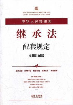 中华人民共和国继承法配套规定:实用注解版