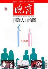 晚霞 半月刊 2011年12期(电子杂志)(仅适用PC阅读)