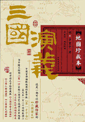 三国演义·地图珍藏本(平装本,上、下册)