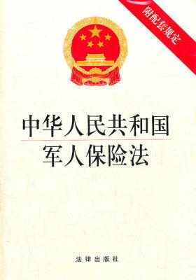 中华人民共和国军人保险法:附配套规定