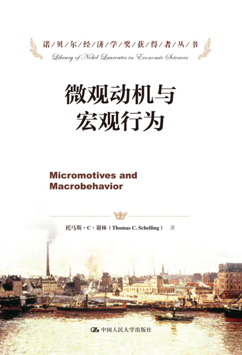 微观动机与宏观行为(诺贝尔经济学奖获得者丛书)