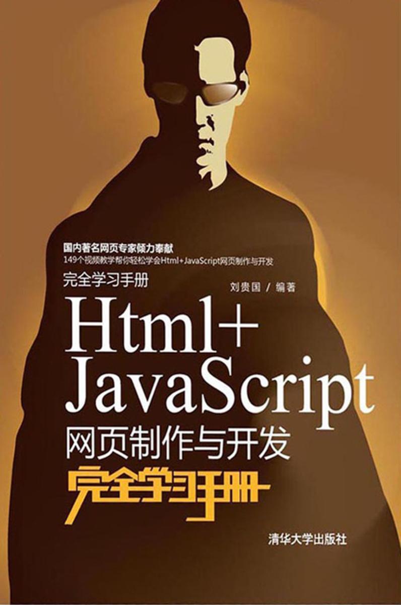Html+JavaScript网页制作与开发完全学习手册(光盘内容另行下载,地址见书封底)(仅适用PC阅读)