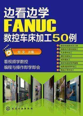 边看边学FANUC数控车床加工50例