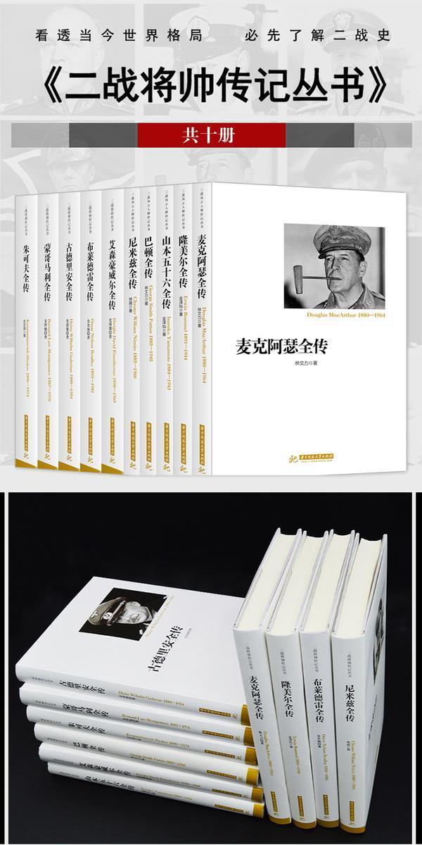 二战将帅传记丛书(共10册)(看透当今世界格局  必先了解二战史)