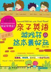 亲子英语游戏书,这本书最好玩