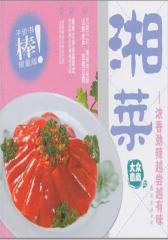 湘菜——浓香劲辣越尝越有味