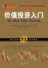 价值投资入门