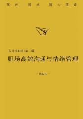东哥说职场(第二辑):职场高效沟通与情绪管理
