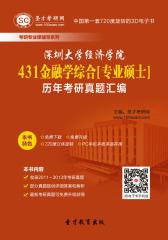 [3D电子书]圣才学习网·深圳大学经济学院431金融学综合[专业硕士]历年考研真题汇编(仅适用PC阅读)