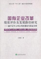 国有企业改革绩效评价及发展路径研究(仅适用PC阅读)