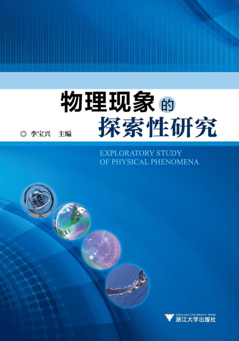 物理现象的探索性研究(仅适用PC阅读)
