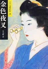 金色夜叉(试读本)