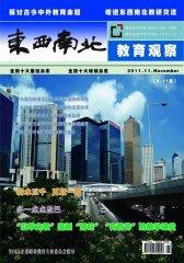 东西南北·教育观察 半月刊 2011年22期(电子杂志)(仅适用PC阅读)