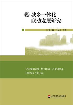 城乡一体化联动发展研究(2013华东师范大学新世纪学术著作出版基金)