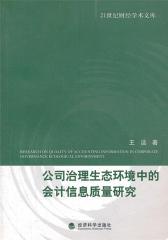 公司治理生态环境中的会计信息质量研究(仅适用PC阅读)